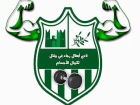 Club Abtal Raja Béni Mellal BodyBuilding à Béni Mellal