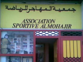 Association Sportive Al Mouhajir Association Sportive Al Mouhajir Casablanca